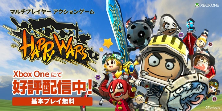 Happy Wars 好評配信中!