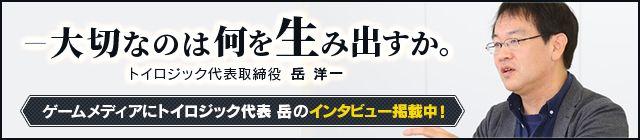 トイロジック代表'岳'インタビュー掲載中!